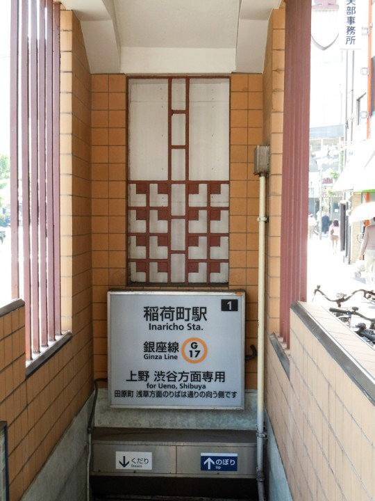 渋谷方面側装飾