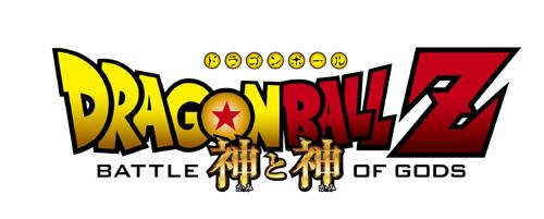 「ドラゴンボールZ 神と神」ロゴ