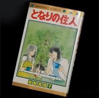 【レトロ少女漫画を語る】第1回 ニーチェの君(きみ)なんていう時代もあった『となりの住人』