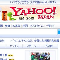 正月限定Yahoo!JAPANロゴの隠し機能とは!?