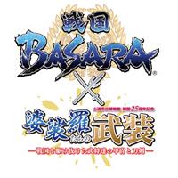『戦国BASARA』キャラクターの甲冑・刀剣名品展が土浦市立博物館で開催