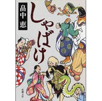 畠中恵のファンタジー時代小説「しゃばけ」、沢村一樹主演で初のミュージカル化!?