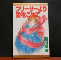 【レトロ少女漫画を語る】第4回 学園トレンディドラマ『フリーザーより愛をこめて』