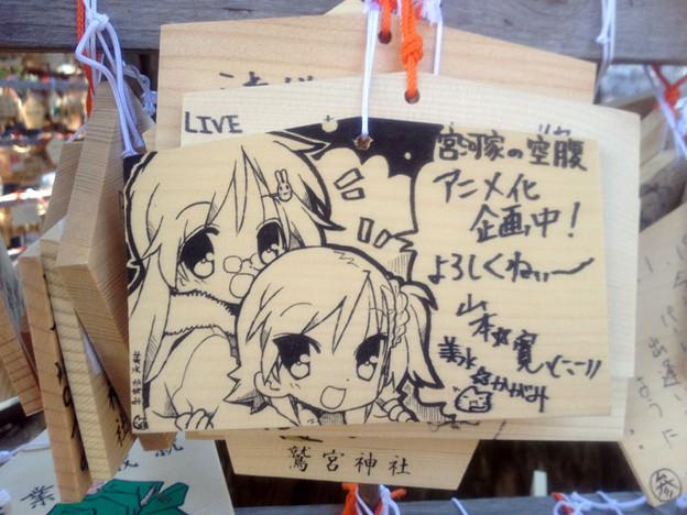らき☆すた原作者の美☆水かがみ先生とらき☆すたアニメ監督の山本寛監督のコラボ絵馬です。