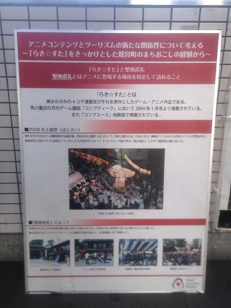 """東武伊勢崎線の鷲宮駅ホーム内に""""「らき☆すた」をきっかけとした鷲宮町のまちおこしについて""""のプレートがありました。"""