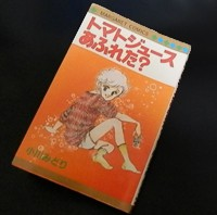 【レトロ少女漫画を語る】第3回 胸が痛むような三角関係『トマトジュースあふれた?』
