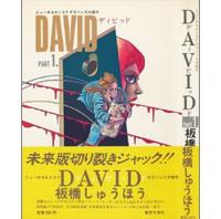 【うちの本棚】149回 DAVID ディビッド/板橋しゅうほう