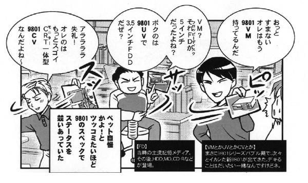 『ガジェット愛がとまらない』(著:スタパ齋藤/漫画:るかぽん)