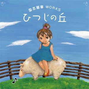 『国本剛章WORKS~ひつじの丘~』