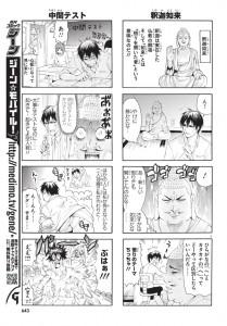 (c)蒼木雅彦/メディアファクトリー