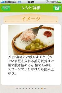 『ビストロ・アニメシレシピ』