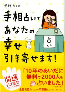 『手相占いであなたの幸せ引き寄せます!』(税別:900円)はメディアファクトリーから好評発売中。