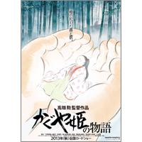 絵コンテがまだできてない―高畑勲監督作品『かぐや姫の物語』公開が夏から秋に延期