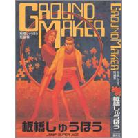 【うちの本棚】151回 GROUND MAKER/板橋しゅうほう
