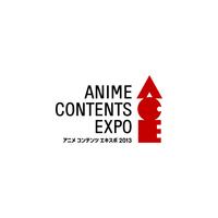 『アニメ コンテンツ エキスポ 2013』前売り入場券が発売わずか1週間で昨年初動超え