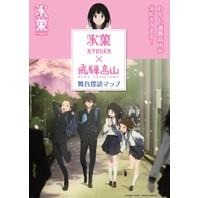高山市、テレビアニメ『氷菓』の聖地巡礼者向け舞台探訪マップを配布開始