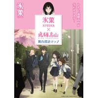 高山市、テレビアニメ「氷菓」の聖地巡礼者向け舞台探訪マップを配布開始
