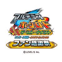 レベルファイブ、『ダンボール戦機・イナズマイレブンGO ファン感謝祭』を3月30日東京ビッグサイトで開催