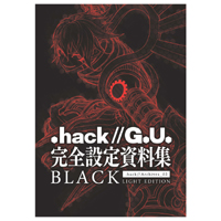 『.hack//G.U.』完全設定資料集がソフトカバー仕様のお手頃価格で再誕!