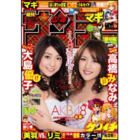 AKB48がドコモダケ帽子を被って人気コミック5誌の表紙と裏表紙を一挙にジャック!