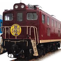秩父鉄道、臨時お花見列車『EL長瀞宝登山ロウバイ号』を2月9日から運転