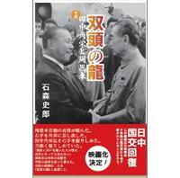 日中国交回復41周年記念本『双頭の龍~小説・田中角栄と周恩来』―来年の映画化に向け「はずみ」