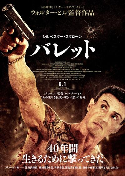 映画『バレット』ポスター