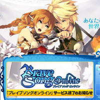 キューエンタテインメント、MMORPG『BraveSongOnline』のサービスを5月で終了