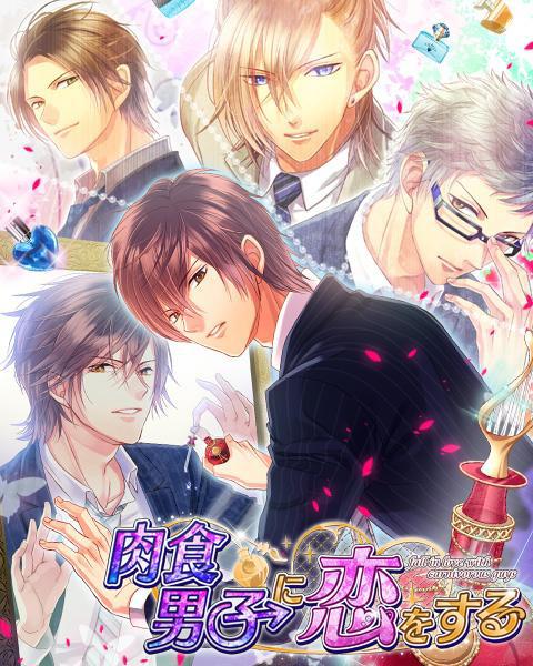 (C)epicaria / 監修 青木良 / developed by more games Co., Ltd.