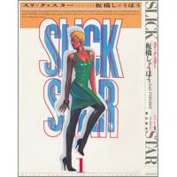 【うちの本棚】154回 SLICK STAR スリック・スター/板橋しゅうほう
