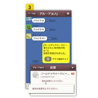 """『カカオトーク』""""投票""""機能を公開"""