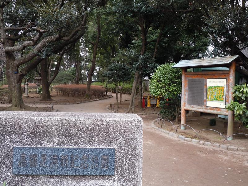 是清翁記念公園