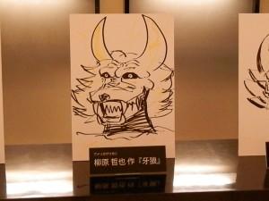 『牙狼<GARO>~蒼哭ノ魔竜~』
