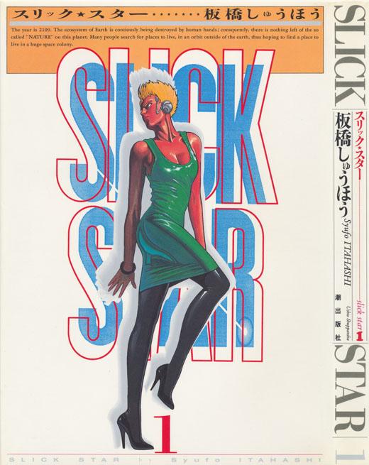 SKICK STAR-1