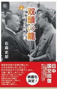 『双頭の龍〜小説・田中角栄と周恩来』表紙