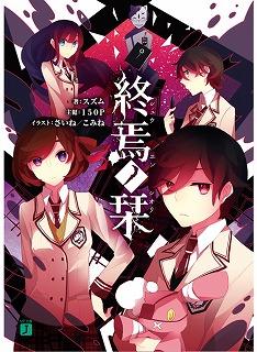 小説「終焉ノ栞」表紙画像