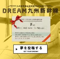 JR九州の「新幹線無料貸切企画」に応募されてる夢がすごいことになっている件