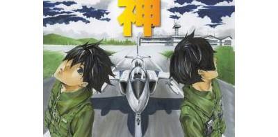 航空自衛隊広報室長推薦図書――『海猿』の小森陽一最新作『天神』