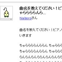 Yahoo!知恵袋に投稿される「曲名を教えてください」の質問…