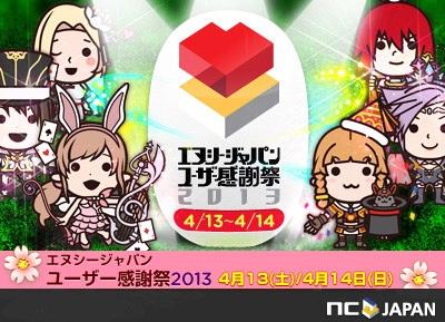 『エヌシージャパン ユーザー感謝祭2013』ステージ情報解禁!コスプレ来場者には特典も