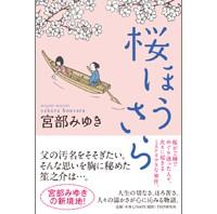 """宮部みゆきインタビュー、最新作『桜ほうさら』に込める思いは""""家族だけが世界の全てではない"""""""