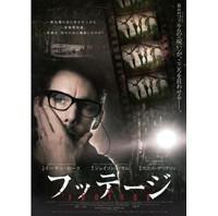 【動画付】全米No1ホラー映画『フッテージ』が恐怖の予告動画を解禁!背筋も凍る8mmフィルムの恐怖を体感せよ!