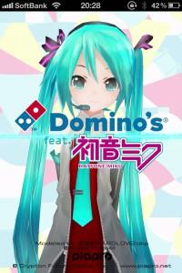 ♪ドミノ・ピーザ♪って言う
