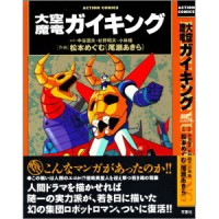 『大空魔竜ガイキング』表紙