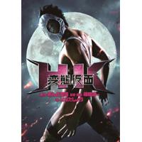 映画『HK/変態仮面』、実写映画ノベライズを4月15日発売