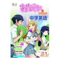桐乃に、黒猫に、あやせに、「中学英語」を教わろう!『俺の妹』と語学書がコラボ!