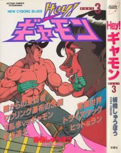 Hey!ギャモン-03