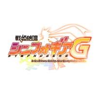 『戦姫絶唱シンフォギア』テレビアニメ2期決定