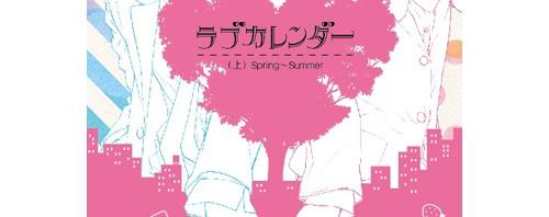 DECO*27が紡ぐ愛の物語『ラブカレンダー』が遂にコミックス化