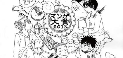 『マンガ大賞2013』大賞作品は、吉田秋生の『海街diary』